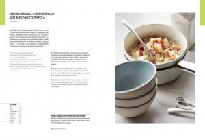 фото страниц Курс идеальной еды. Рецепты для активной жизни #4