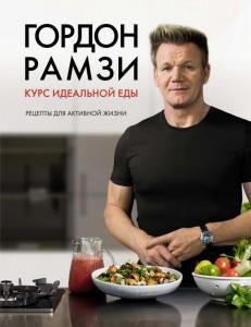фото страниц Курс идеальной еды. Рецепты для активной жизни #3