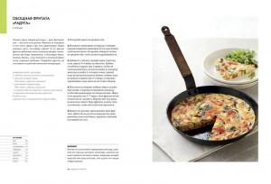 фото страниц Курс идеальной еды. Рецепты для активной жизни #6