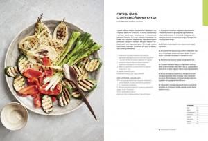 фото страниц Курс идеальной еды. Рецепты для активной жизни #7
