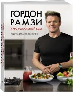 Книга Курс идеальной еды. Рецепты для активной жизни