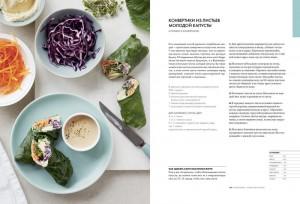 фото страниц Курс идеальной еды. Рецепты для активной жизни #8