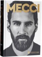 Книга Мессі