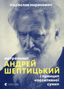 Книга Митрополит Андрей Шептицький і принцип 'позитивної суми'