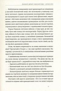 фото страниц Митрополит Андрей Шептицький і принцип 'позитивної суми' #7