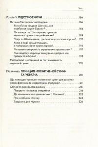 фото страниц Митрополит Андрей Шептицький і принцип 'позитивної суми' #4
