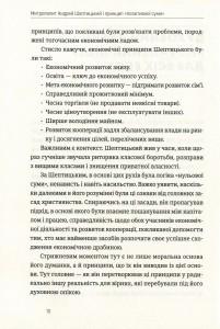 фото страниц Митрополит Андрей Шептицький і принцип 'позитивної суми' #6