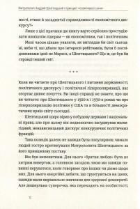 фото страниц Митрополит Андрей Шептицький і принцип 'позитивної суми' #8