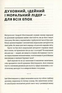 фото страниц Митрополит Андрей Шептицький і принцип 'позитивної суми' #5