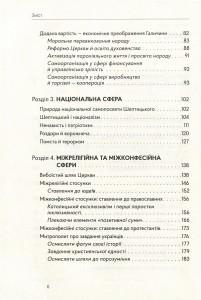 фото страниц Митрополит Андрей Шептицький і принцип 'позитивної суми' #3