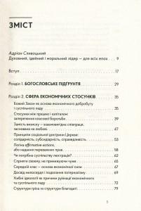 фото страниц Митрополит Андрей Шептицький і принцип 'позитивної суми' #2
