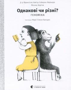 Книга Однакові чи різні? Геноміка
