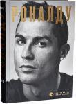 Книга Роналду