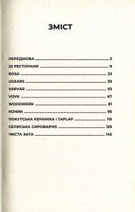 фото страниц 10 успішних компаній. Нова якість підприємництва в Україні #3