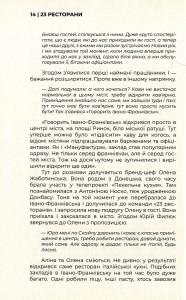 фото страниц 10 успішних компаній. Нова якість підприємництва в Україні #7
