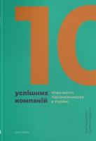 Книга 10 успішних компаній. Нова якість підприємництва в Україні