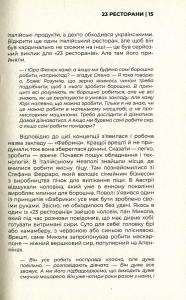 фото страниц 10 успішних компаній. Нова якість підприємництва в Україні #8