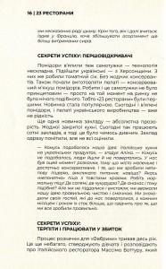 фото страниц 10 успішних компаній. Нова якість підприємництва в Україні #9