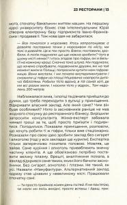 фото страниц 10 успішних компаній. Нова якість підприємництва в Україні #6