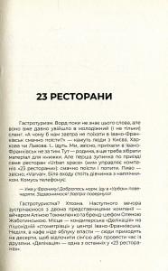 фото страниц 10 успішних компаній. Нова якість підприємництва в Україні #4