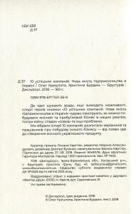 фото страниц 10 успішних компаній. Нова якість підприємництва в Україні #2