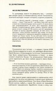 фото страниц 10 успішних компаній. Нова якість підприємництва в Україні #5