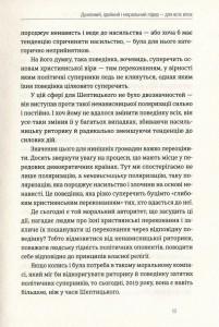 фото страниц Митрополит Андрей Шептицький і принцип 'позитивної суми' #9