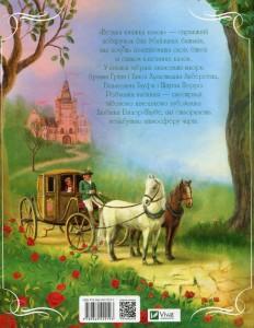 фото страниц Велика книжка казок #9