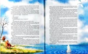 фото страниц Велика книжка казок #6