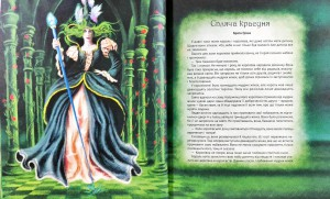 фото страниц Велика книжка казок #8