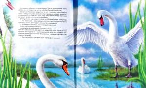 фото страниц Велика книжка казок #7
