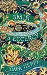 Книга Змій з Ессексу