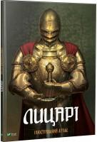 Книга Лицарі. Ілюстрований атлас