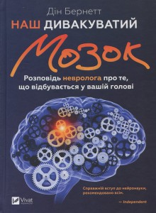 Книга Наш дивакуватий мозок