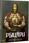 Книга Рыцари. Иллюстрированный атлас