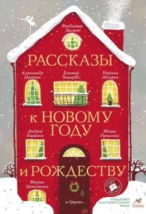 Книга Рассказы к Новому году и Рождеству