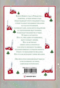 фото страниц Рассказы к Новому году и Рождеству #7