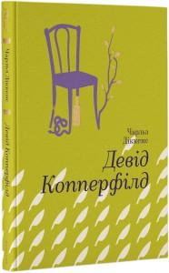 Книга Девід Копперфілд