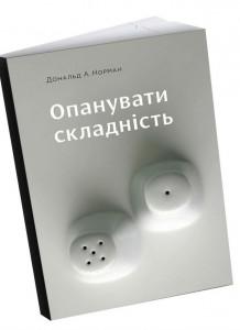 Книга Опанувати складність