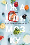 Книга Їжа для мозку. Наука розумного харчування