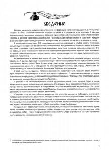 фото страниц Казацкое Боевое Искусство Триглав #6
