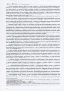 фото страниц Казацкое Боевое Искусство Триглав #11