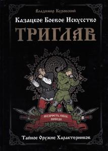 Книга Казацкое Боевое Искусство Триглав