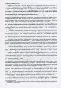 фото страниц Казацкое Боевое Искусство Триглав #9