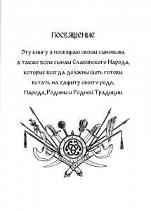 фото страниц Казацкое Боевое Искусство Триглав #2