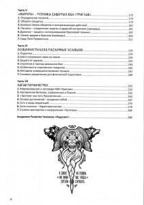 фото страниц Казацкое Боевое Искусство Триглав #5