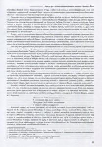 фото страниц Казацкое Боевое Искусство Триглав #10