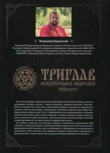 фото страниц Казацкое Боевое Искусство Триглав #12