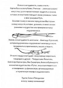 фото страниц Казацкое Боевое Искусство Триглав #3