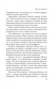 фото страниц Письма к друзьям #6